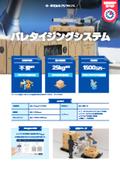 パレタイザー『協働ロボットパレタイジングシステム』製品カタログ 表紙画像