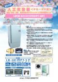 【調光仕様】人工気象器<クローズド型>恒温/ 恒温・恒湿 プラントフレック搭載タイプ