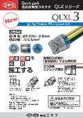 QLXシリーズ差込形電線コネクタ『QLX L3』