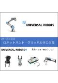 UR+認証製品 ロボットハンド・グリッパ4選