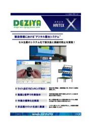 デジタル屋台システム:DEZIYA カタログ 表紙画像