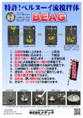 発明表彰 特別賞!ベルヌーイ流撹拌体 BEAG(ビーグ) 表紙画像