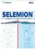 イオン交換膜『セレミオン』で排水中の有効成分が再利用できるかも!