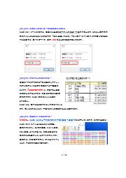 【資料】ExcelVBA職人~CellNets仕事の流儀 表紙画像