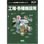 【カタログ(ダイジェスト版)】工場・各種施設用安全標識・安全用品