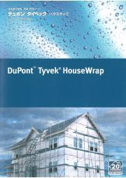 住宅外壁下地用シート  「デュポン タイベックハウスラップ」 表紙画像