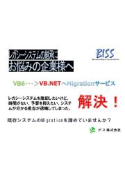 VB6.0レガシーマイグレーションサービス 表紙画像