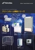 FFU(ファンフィルターユニット)/その他 クリーン機器 表紙画像