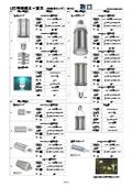 LED照明『街路灯タイプ(IP64)』 表紙画像