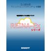 安全管理サイクル実現ソフト「REINA-Ex」シリーズ 表紙画像