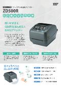【デスクトップ型】コンパクトRFIDプリンター『ZD500R』