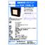 超高演色LEDビュア『VLB-10CRI-D』 表紙画像