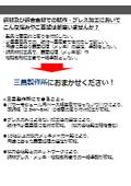株式会社三昌製作所 事業紹介