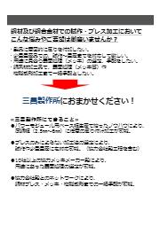 株式会社三昌製作所 事業紹介 表紙画像