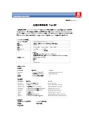 【技術資料】化粧品用増粘剤『Type BP』 表紙画像