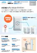 【自動ドアセンサー】食品工場や病院などのウイルス・細菌の感染リスクを軽減!手をかざすだけのマイクロ波非接触スイッチ DHS-1