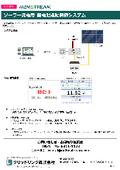 【レンタル】ソーラー発電用 蓄電池遠隔制御システム 製品カタログ