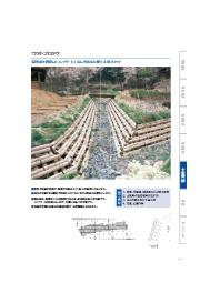 木製土木用ブロック『ウッドブロック』 表紙画像
