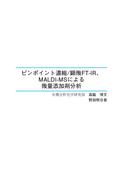 【The TRC NEWS掲載記事】ピンポイント濃縮/顕微FT-IR、MALDI-MSによる微量添加剤分析