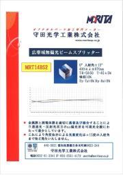 広帯域無偏光ビームスプリッター MRT14BS2 表紙画像