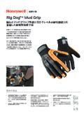保護手袋 耐衝撃保護手袋 Rig Dog Mud Grip