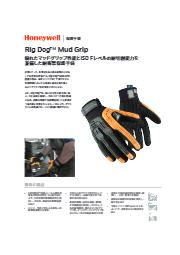 保護手袋|耐衝撃保護手袋 Rig Dog Mud Grip 表紙画像