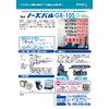 製品カタログ[ノーズパルGR-10S] 20200925.jpg