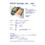 HID電子安定器 表紙画像