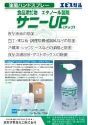 エタノール製剤『サニーUP』 表紙画像