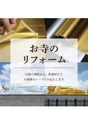 『お寺のリフォーム』 表紙画像