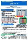 【製品カタログ】SWコート(GS1データバー印刷対応PTP用アルミ箔) 表紙画像