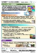 DSP五協フード&ケミカル社取扱製品 『工業薬品(全製品)』総合カタログ 表紙画像