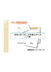 『簡単な取り扱い説明書の作り方』~入門編~ 表紙画像