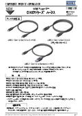 JAE■USBケーブル 3.1Gen2 DX07シリーズ