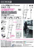 荷役作業の安全対策『トラック昇降ステップ(手すり付き)』製品カタログ