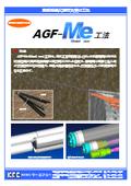 AGF-Me(Metal eco)工法 表紙画像