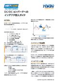 『MPXシリーズ』アプリケーションノート