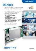 Vecow社 10GbE 2ポート、PoE+を搭載したLAN拡張カード PE-5002