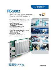 Vecow社 10GbE 2ポート、PoE+を搭載したLAN拡張カード PE-5002 表紙画像