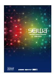 産業用照明・機器 総合カタログ2019~2020 表紙画像