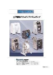 エア駆動ダブルダイアフラムポンプ『DELLMECO』 総合カタログ 表紙画像