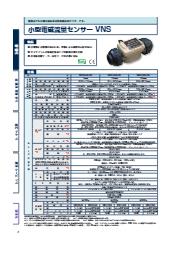 薬液対応小型電磁流量センサー『VNS』 表紙画像