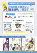 【工務店・ビルダー向け】ALTAのスピーディな提案