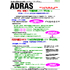 2_ADRASプロダクト_概要.jpg