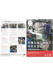 【冊子】特殊な加工技術で時代を生き抜く 表紙画像