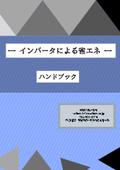 【無料進呈中】インバータによる省エネハンドブック