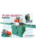アルミ切断機(形材切断用) アンダーカットソー『UCA-300』『UCA-400』 表紙画像