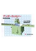 アンダーカットソー 直角専用切断機『UCA-300/400型』