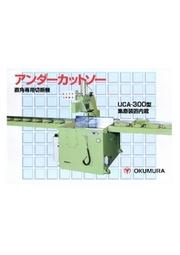 アンダーカットソー 直角専用切断機『UCA-300/400型』 表紙画像