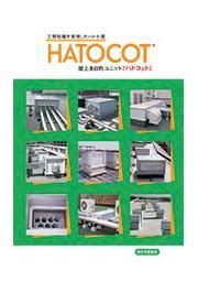 屋上多目的ユニット「ハトコット」 表紙画像